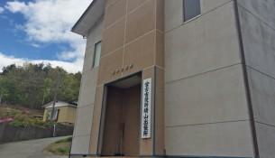 崎山公民館