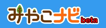 みやこナビ :: 岩手県宮古市の街情報ポータルサイト
