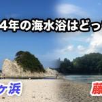 2014年夏!宮古市の海水浴情報